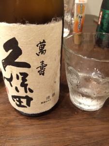 新潟の銘酒「久保田 萬寿」レビュー2