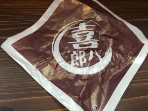喜八郎の紙包