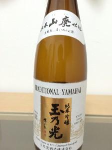 玉乃光 純米吟醸山廃仕込みの瓶