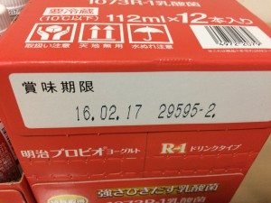 R-1ヨーグルト賞味期限