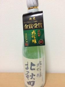 北秋田 瓶の表