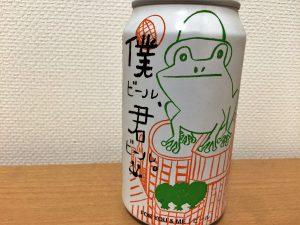 僕ビール、君ビールの缶