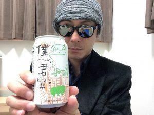 僕ビール、君ビール口コミレビュー総括