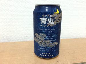 インドの青鬼缶裏