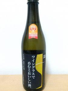 ワイングラスで呑むとおいしい日本酒ラベル
