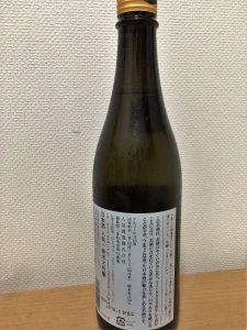 ワイングラスで呑むとおいしい日本酒ラベル裏