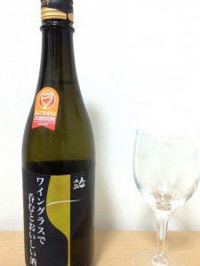ワイングラスで呑むとおいしい日本酒とワイングラス