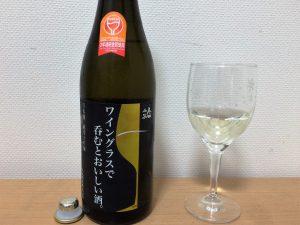 ワイングラスで呑むとおいしい日本酒をワイングラスに注いだところ