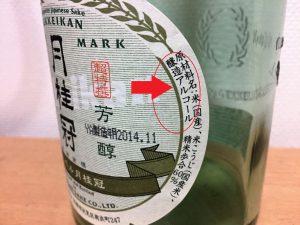 日本酒の原材料