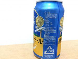 銀河高原ビール横ラベル
