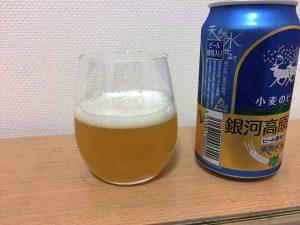 銀河高原ビールを注いだところ