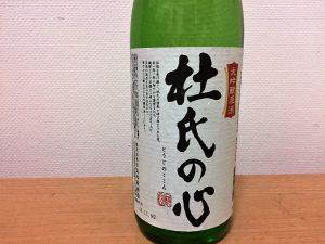 杜氏の心 大吟醸原酒の瓶