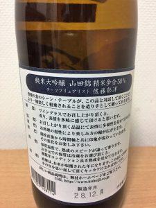 醸し人九平次 純米大吟醸 山田錦裏ラベル