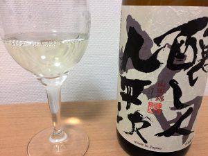 醸し人九平次 純米大吟醸 山田錦とワイングラス
