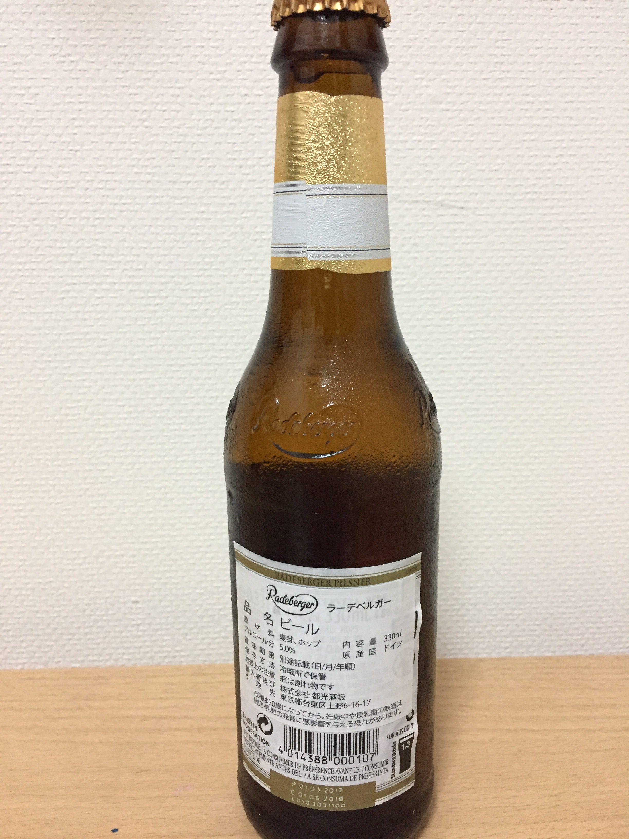 ドイツビール「ラーデベルガー」...