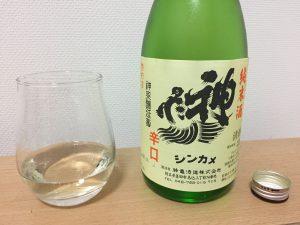 神亀 純米酒をグラスに入れたところ