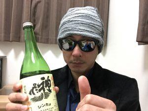 神亀純米酒口コミレビュー総括
