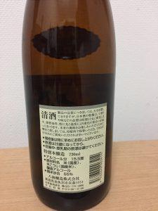 八海山特別本醸造裏ラベル
