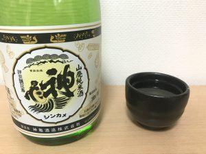 神亀 山廃純米 BLACK燗にしたところ